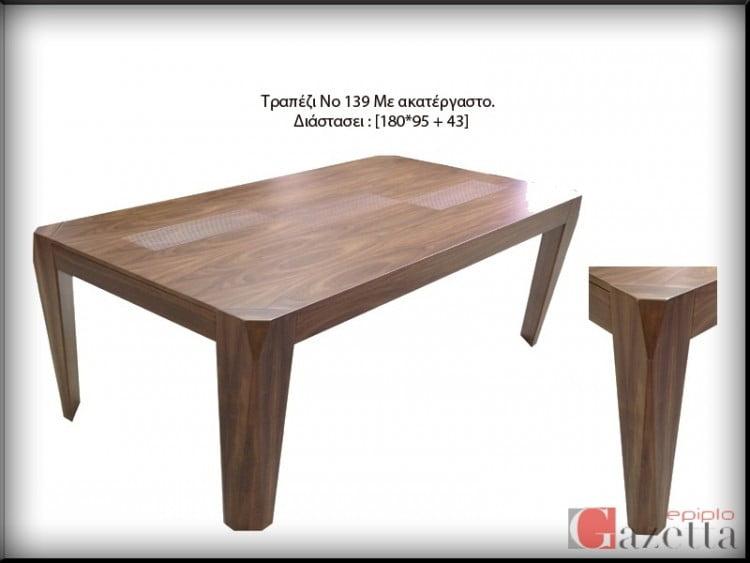 Τραπέζι τραπεζαρίας est3