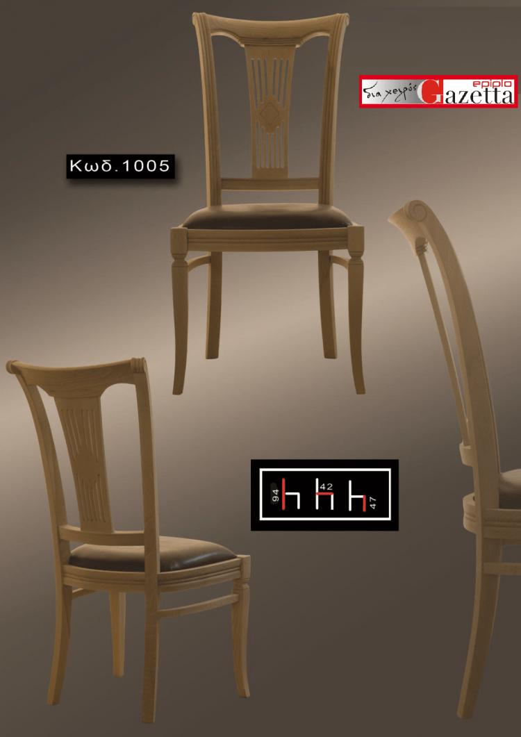 Καρέκλα 2-1