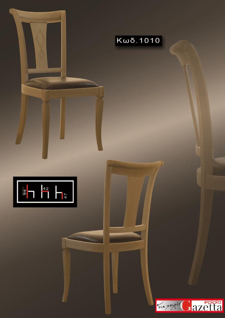 Καρέκλα 2-2