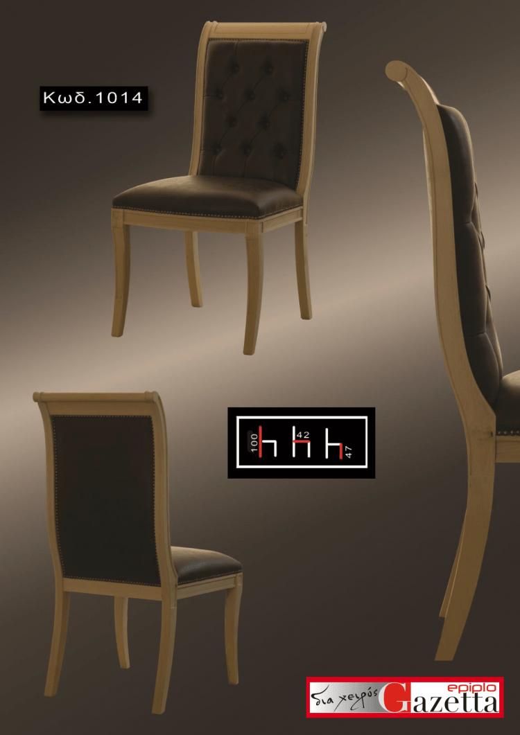 Καρέκλα 2-3