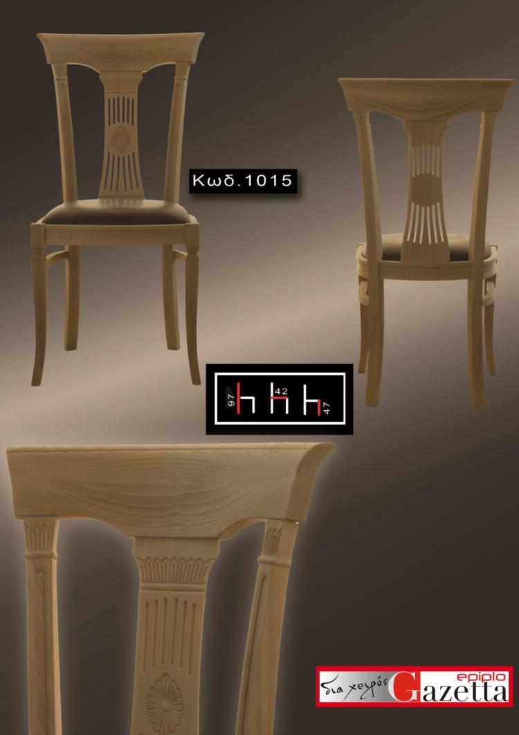 Καρέκλα 2-4