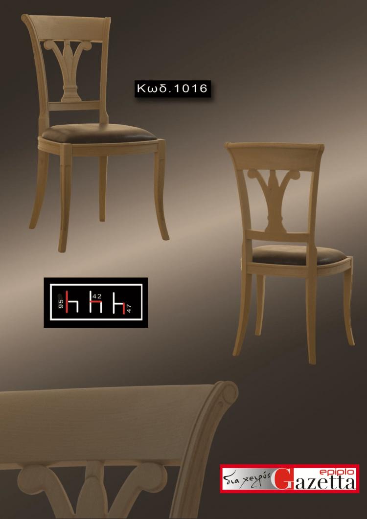 Καρέκλα 2-5