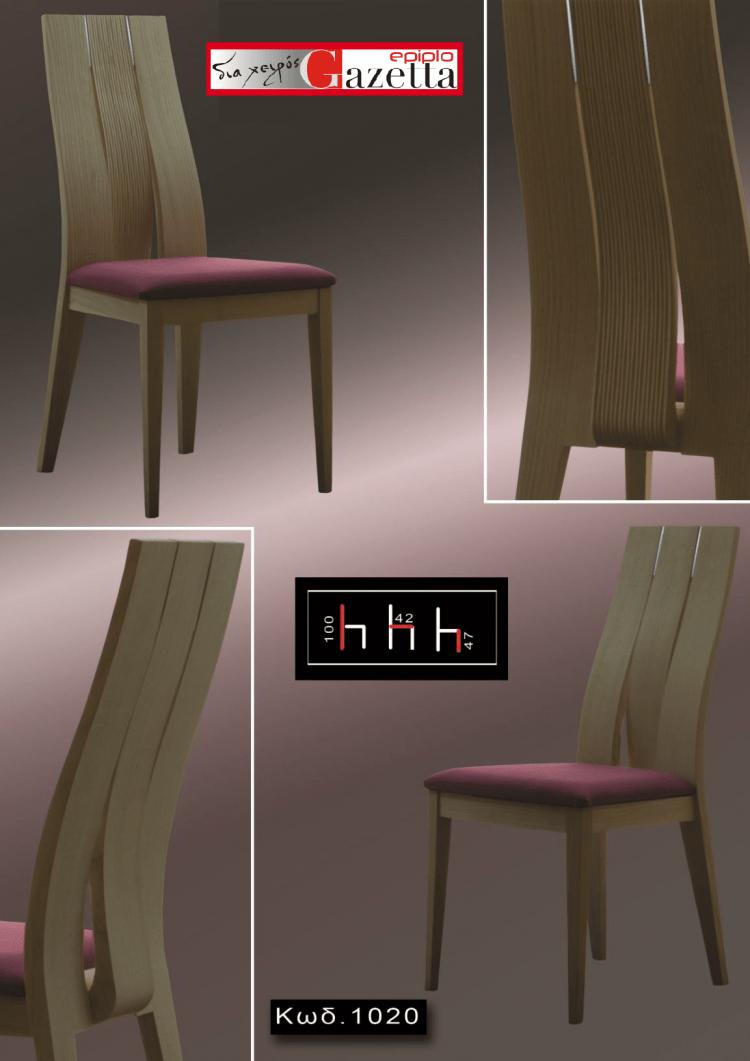 Καρέκλα 2-6