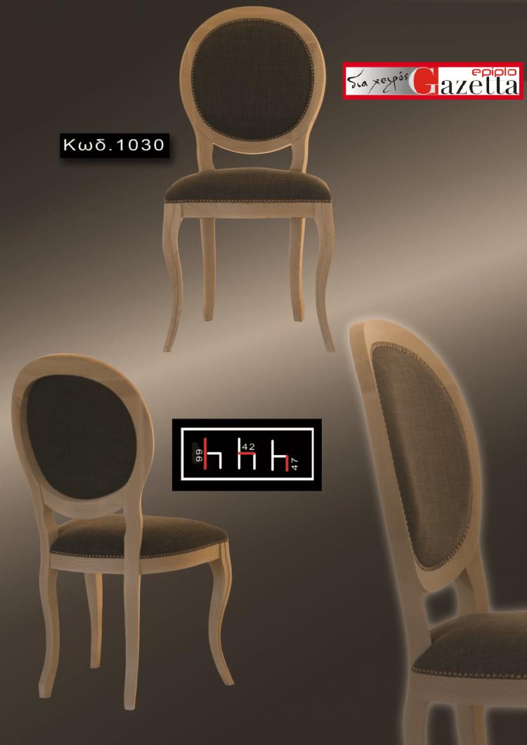 Καρέκλα 2-7