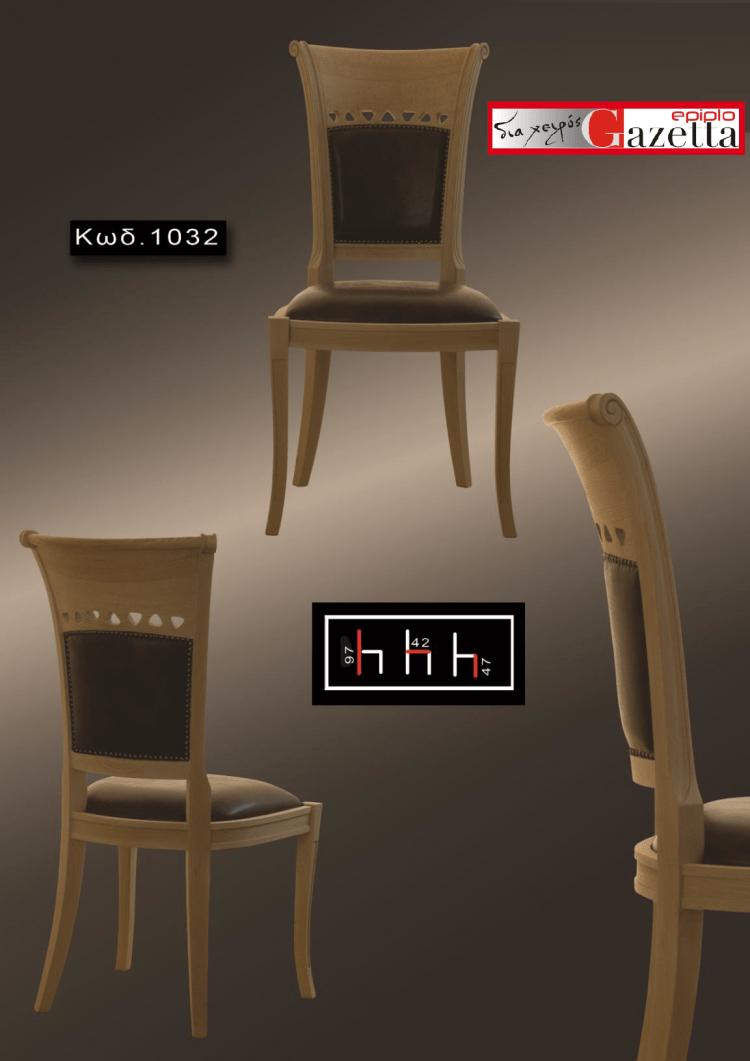 Καρέκλα 2-8