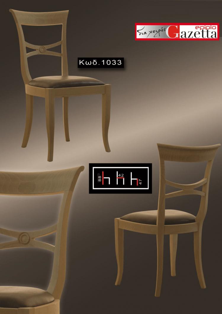 Καρέκλα 2-9