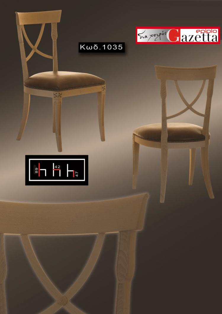 Καρέκλα 2-10