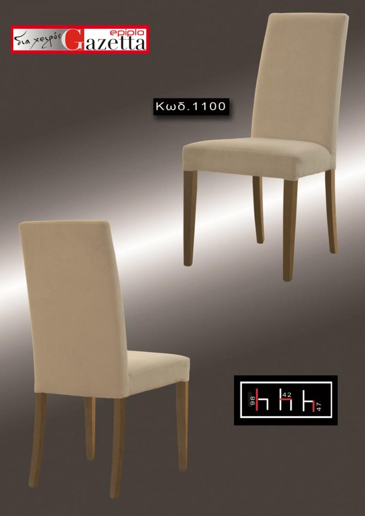 Καρέκλα 2-11