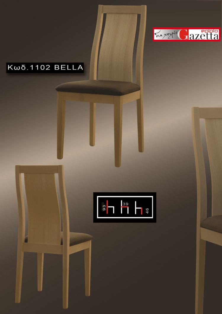 Καρέκλα 2-13