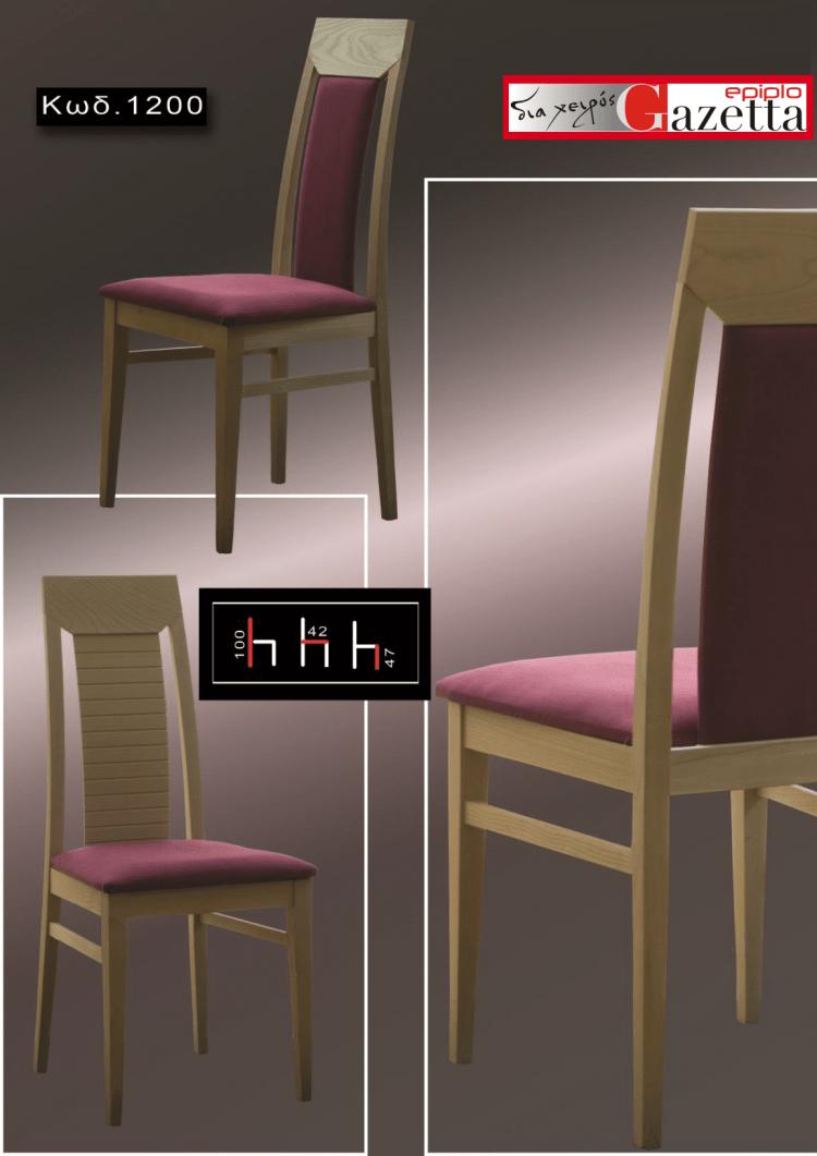 Καρέκλα 2-17