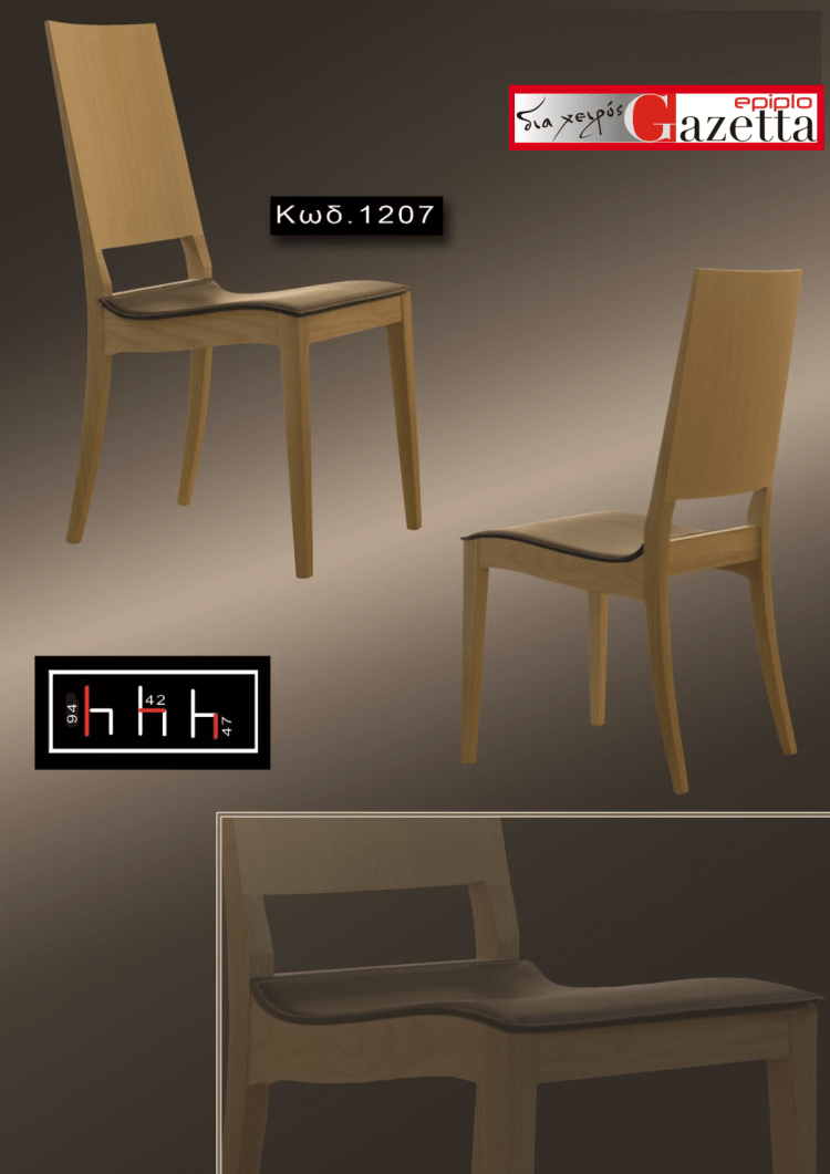 Καρέκλα 2-21