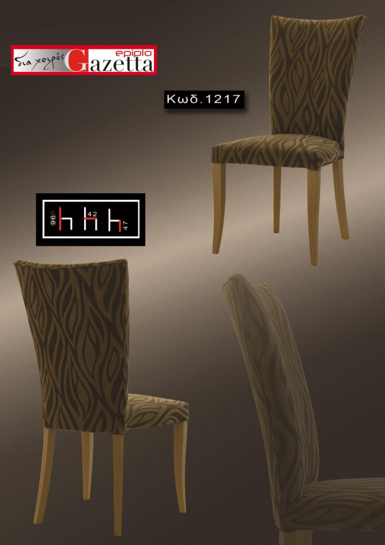 Καρέκλα 2-23