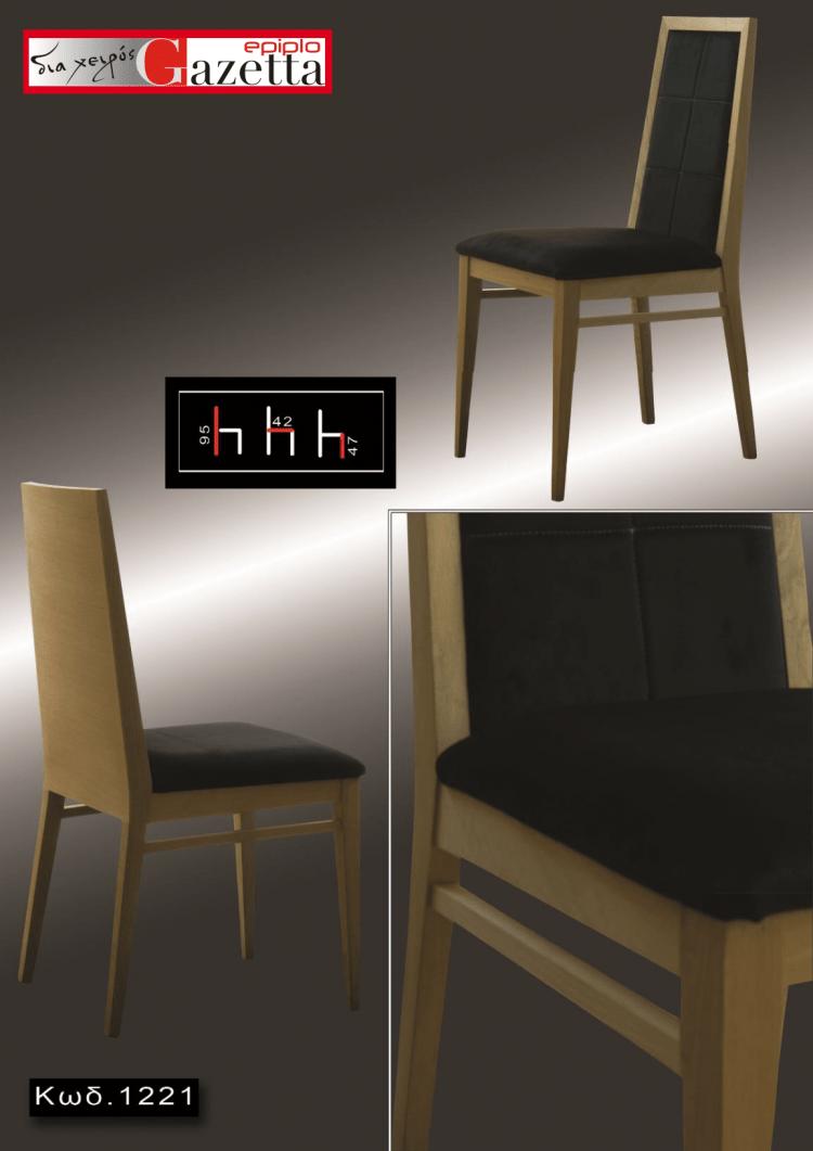 Καρέκλα 2-25