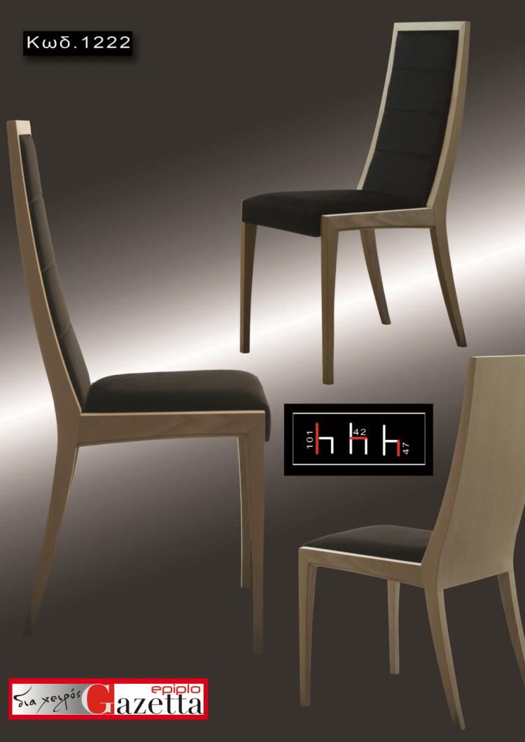 Καρέκλα 2-26