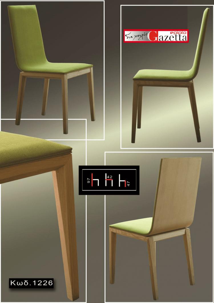 Καρέκλα 2-28