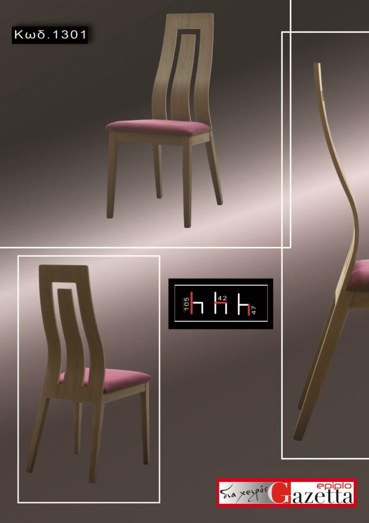 Καρέκλα 2-29