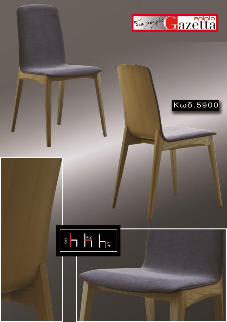 Καρέκλα 2-32