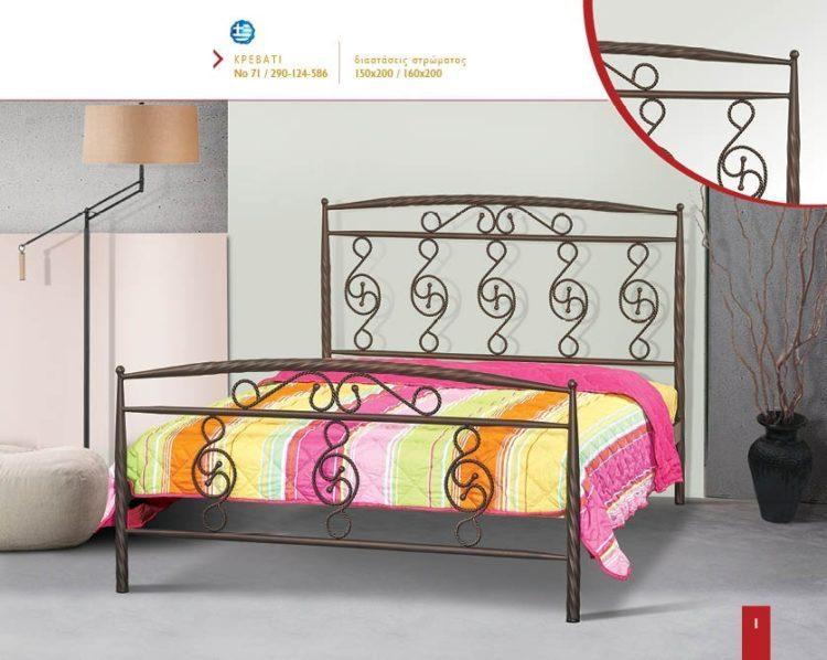 Μεταλλικό Κρεβάτι Νο71