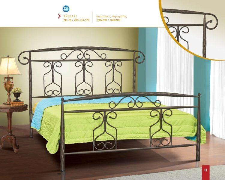 Μεταλλικό κρεβάτι Νο76