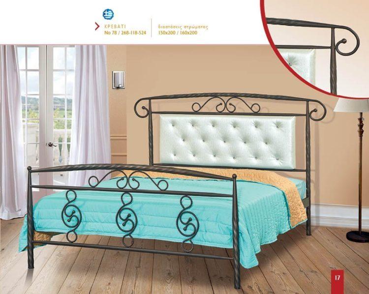 Μεταλλικό κρεβάτι Νο78