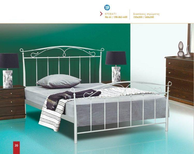 Μεταλλικό κρεβάτι Νο61