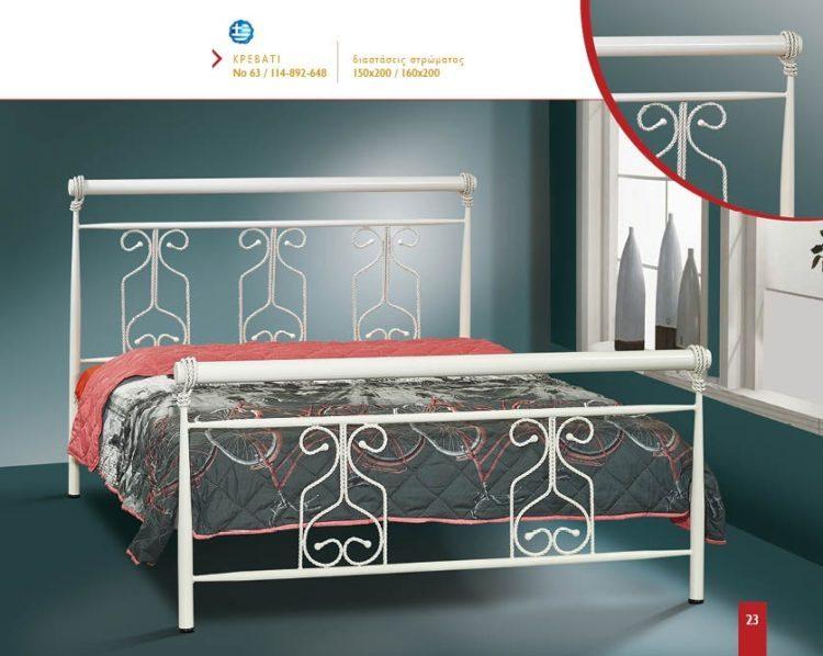 Μεταλλικό κρεβάτι Νο63