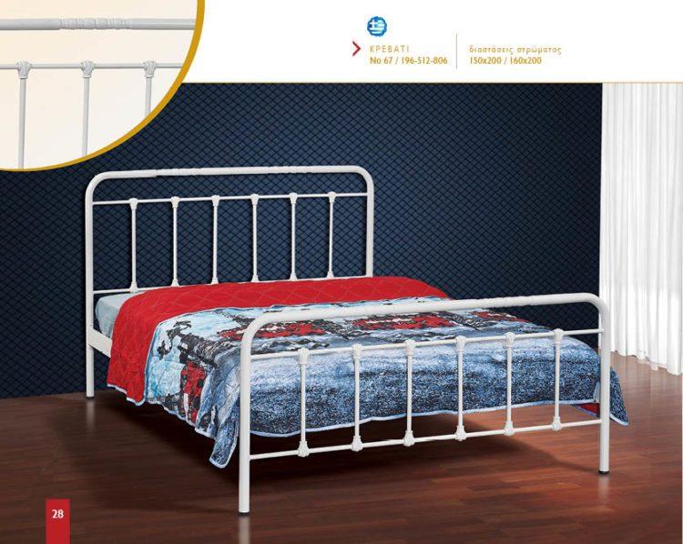 Μεταλλικό κρεβάτι Νο67