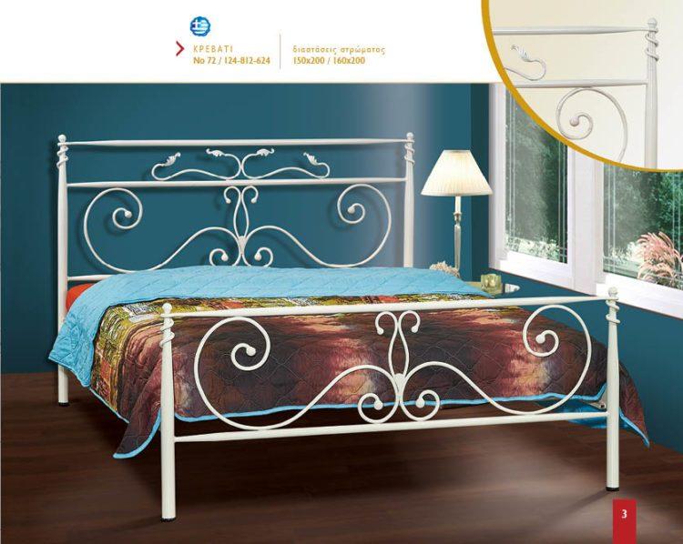 Μεταλλικό κρεβάτι Νο72