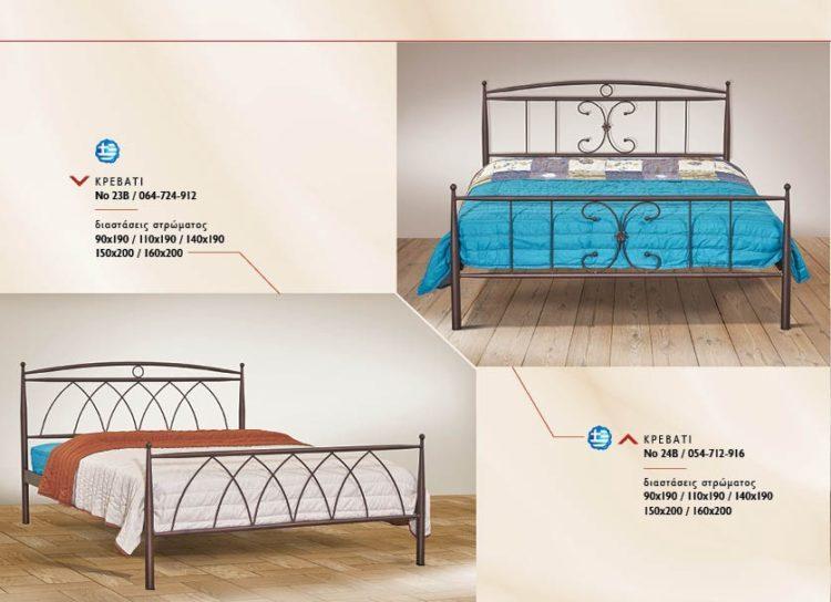 Μεταλλικό κρεβάτι Νο23Β & 24Β