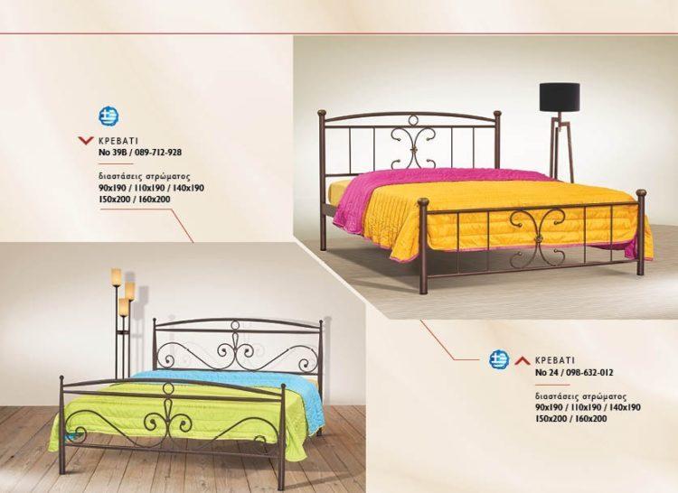 Μεταλλικό κρεβάτι Νο39Β & 24