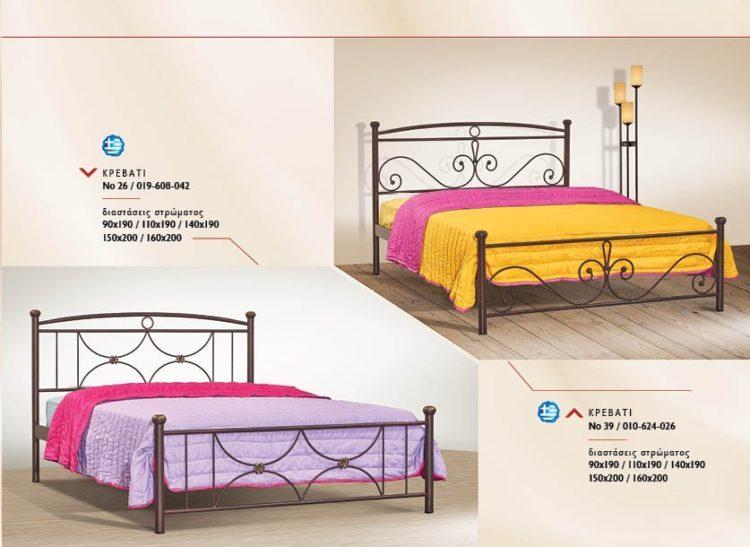 Μεταλλικό κρεβάτι Νο26 & Νο39