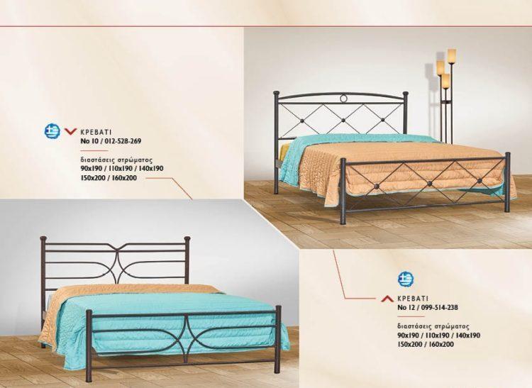 Μεταλλικό κρεβάτι Νο10 & Νο12