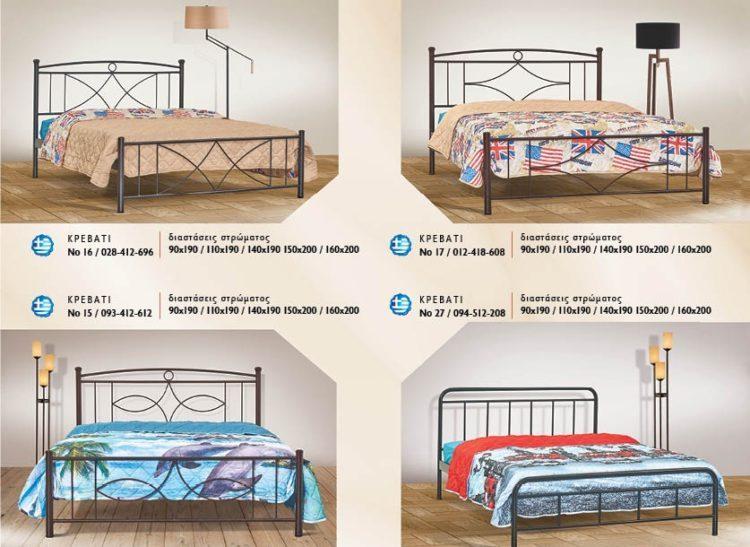 Μεταλλικό κρεβάτι Νο16, Νο17, Νο15 & Νο27