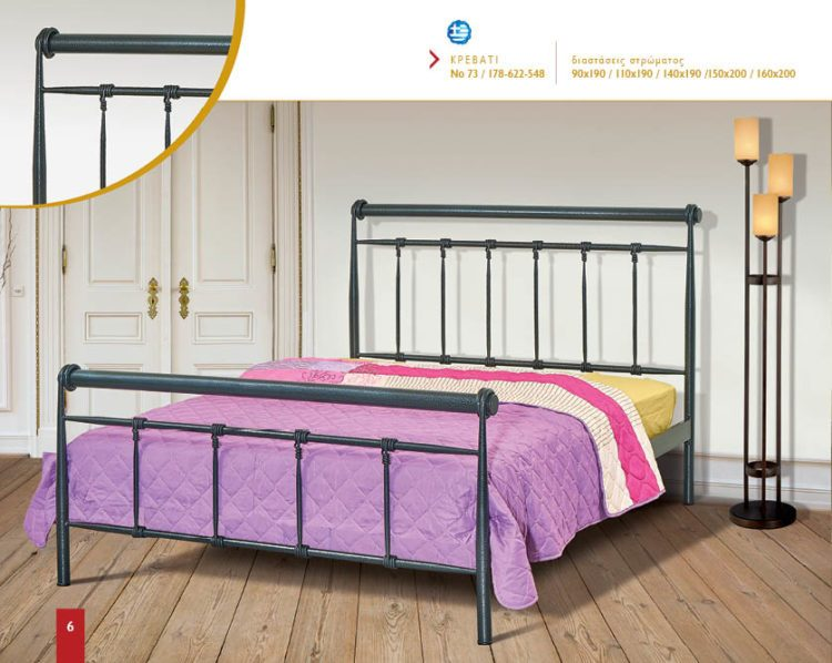 Μεταλλικό κρεβάτι Νο73