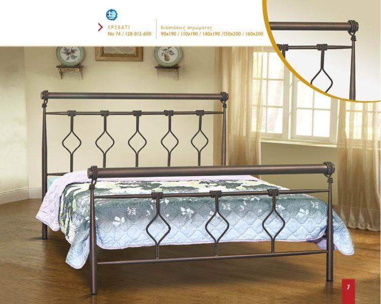 Μεταλλικό κρεβάτι Νο74